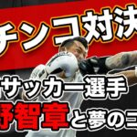 【夢のスパーリング】槙野智章vs井岡一翔 プロサッカー選手とガチンコ対決 勝負の行方は?