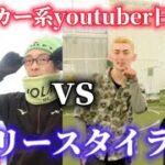 チームマキヒカvsフリースタイラー【本気のサッカー対決】