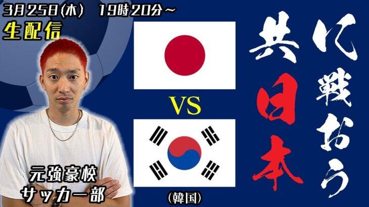 【副音声的生配信】永遠のライバル!元サッカー部が『日本代表vs韓国戦』を実況&解説&応援するから一緒に観よう!【親善試合】