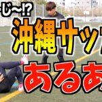 【沖縄あるある】何言ってる!?wこれを見ればサッカー中に使ってる沖縄方言がわかる‼︎【島言葉】【沖縄サッカー選手】