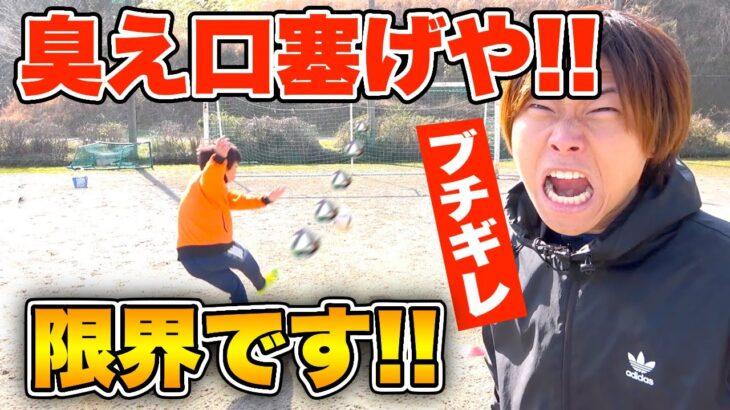 【サッカードッキリ】撮影中に「うっせぇわ」の歌詞でキレたら気付くのかw?
