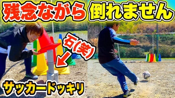 【サッカードッキリ】もしもボウリングのピンが全く倒れなかったら気付くのかw?
