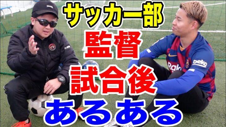 【サッカー】試合後の監督あるあるしたら共感しまくりwww