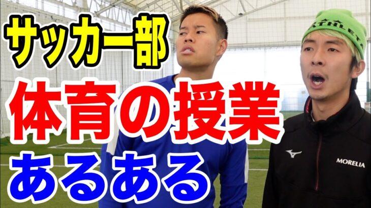【サッカー】体育の授業あるあるしたら共感しまくりwww