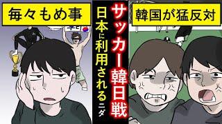 (サッカー韓日戦を中止セヨ!)日本に利用されてるニダ!→結果0-3の大敗北ww(韓国の反応)