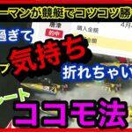 🏁ココモ法!ハズレすぎて1レース3万円張り‼︎‼︎完全に心折れてます。【競艇 ボートレース】第46話