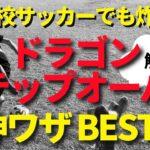 【高校サッカー】実際の試合で使われたドラゴンステップオーバーを完コピ!10歳サッカー少年の神技ベスト3に挑戦!※やり方解説付き