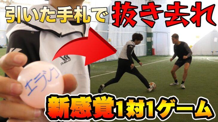 【サッカー】引いたフェイントで抜き去れ!新感覚1対1対決!