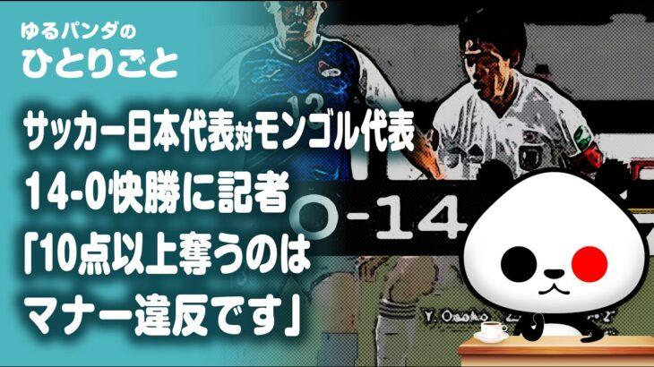 ひとりごと「サッカー日本代表対モンゴル代表14-0快勝に記者『10点以上奪うのはマナー違反』」