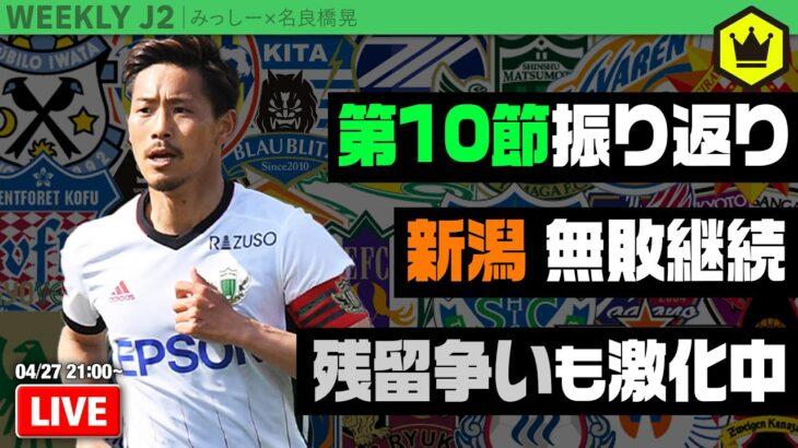 シーズン1/4経過! 名良橋さんと第10節振り返り #週刊J2 2021.04.27