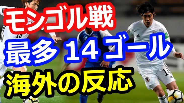 【海外の反応】サッカー日本代表、モンゴル戦で最多14ゴールで勝利!カタールW杯予選2021