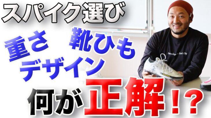 【サッカー】初心者でも150%上手くなる!プロがオススメする自分に合うスパイクの選び方!
