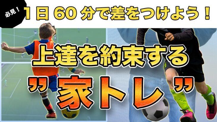 【家で1日60分】見違えるほどにサッカーが上手くなる練習方法
