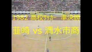 【サッカー氷河期】1982 韮崎 vs 清水市商【高校サッカー準決勝】