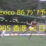 【サッカー氷河期】1985 香港 vs 日本【ワールドカップ予選】