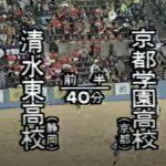 【1991年】第69回全国高等学校サッカー選手権大会1回戦『清水東 – 京都学園』