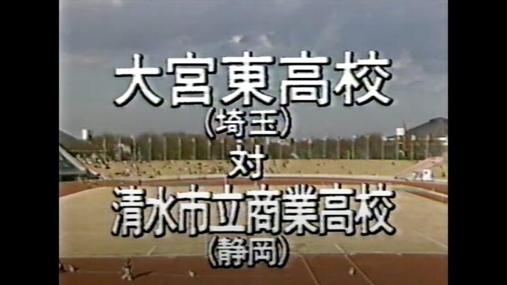 【1991年】第69回全国高等学校サッカー選手権大会3回戦『大宮東 – 清水市商』