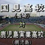 【1991年】第69回全国高等学校サッカー選手権大会3回戦『国見 – 鹿児島実業』
