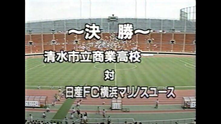 【1995年】第6回 全日本ユースサッカー大会 決勝『清水商業 対 横浜マリノスユース』
