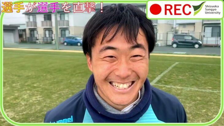 【開幕まであと2日!】静岡産業大学サッカー部 紹介動画