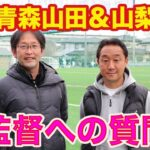 青森山田&山梨学院2 選手権決勝チーム〜矢板ユースサッカー大会 見聞録3〜