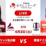 【公式】第2節フルマッチ:名古屋 vs 愛媛L 2021プレナスなでしこリーグ1部 2021/4/3 名古屋市港サッカー場