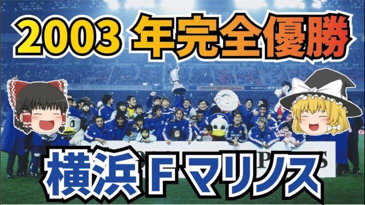 【ゆっくり解説】2003年完全優勝・横浜Fマリノスについて語る【サッカー】