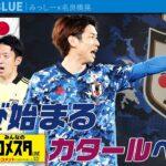 🇯🇵日本代表🆚モンゴル代表🇲🇳 #みんなのコメスタ 2020.03.30