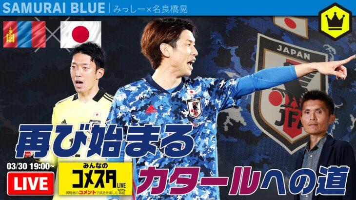 🇯🇵日本代表🆚モンゴル代表🇲🇳|#みんなのコメスタ 2020.03.30