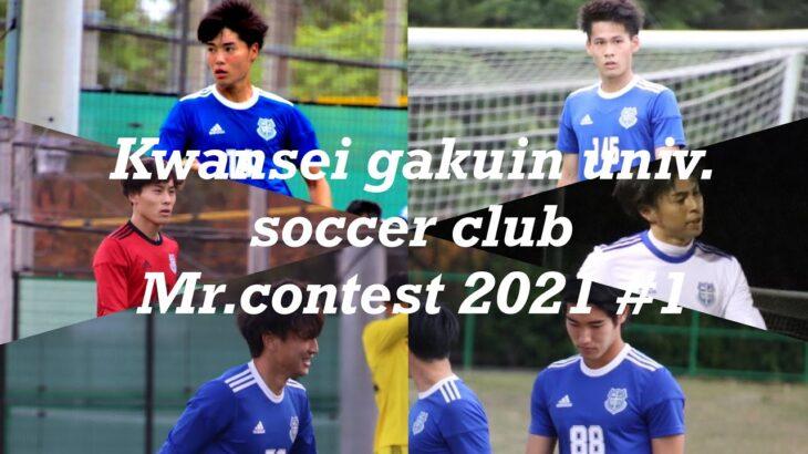 【イケメン企画】関学サッカー部ミスターコンテスト2021 #1