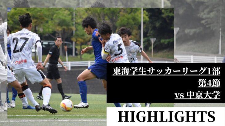 2021 静岡大学体育会サッカー部 東海学生サッカーリーグ第4節 vs中京戦 ハイライト