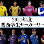 【開幕動画】2021年度 第99回 関⻄学⽣サッカーリーグ開幕!