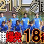 【2021 カラストTV #5 】社会サッカー 2021年リーグ開幕 攻撃陣爆発18得点 推定50mキックオフゴール