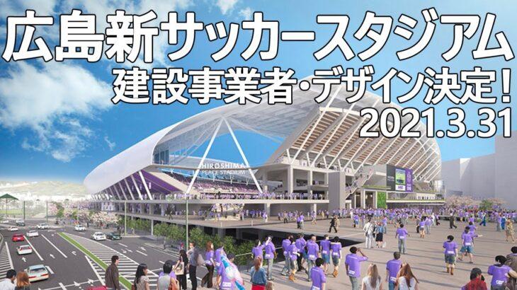 広島新サッカースタジアム デザイン・事業者決定! 2021.3.31 FUTURE Japanese Stadium サンフレッチェ広島ホームスタジアム Sanfrecce Hiroshima FC.