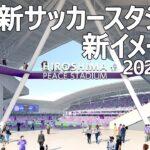 広島新サッカースタジアム 開放的なコンコース! 2021.4.24 FUTURE Japanese Stadium サンフレッチェ広島ホームスタジアム Sanfrecce Hiroshima FC.