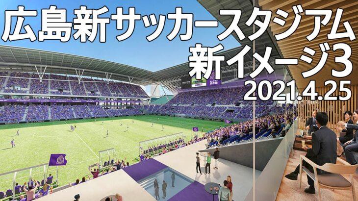 広島新サッカースタジアム 多彩な観戦シート! 2021.4.25 FUTURE Japanese Stadium サンフレッチェ広島ホームスタジアム Sanfrecce Hiroshima FC.
