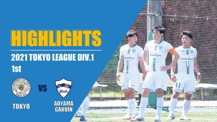 2021東京都大学サッカーリーグ1部第1節 vs青山学院大学ハイライト