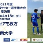 【フルマッチ】2021年度第26回大阪サッカー選手権大会 準決勝 FC TIAMO枚方 vs 阪南大学