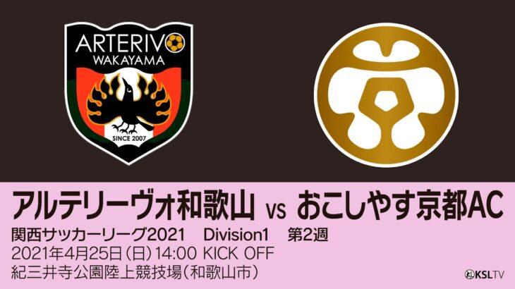 【完全版】関西サッカーリーグ2021|Division1 第2週|アルテリーヴォ和歌山-おこしやす京都AC