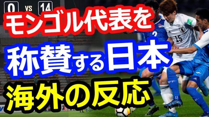 【海外の反応】サッカー・モンゴル代表を称賛する日本人に感動…2022年W杯カタール大会アジア2次予選、日本代表14ゴールで大勝
