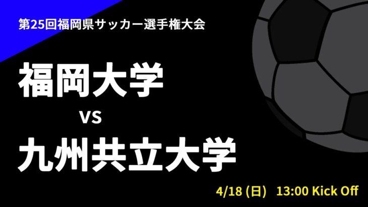 第25回福岡県サッカー選手権大会 決勝【福岡大学 vs 九州共立大学】