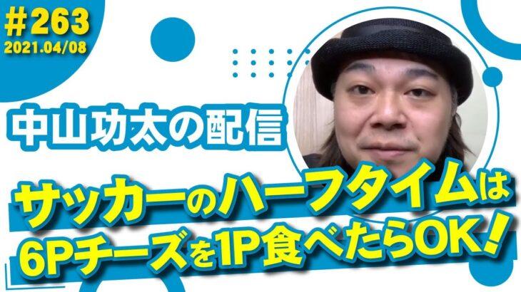 中山功太の配信 #263/サッカーのハーフタイムは6Pチーズを1P食べたらOK!