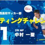 鹿児島城西高校サッカー部 リフティングチャレンジ #1 中村 一聖(3年) 編