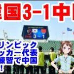 【東京オリンピック・女子サッカー】韓国代表の練習場のスコアボードに「韓国3-1中国」。試合前から中国に喧嘩を売っている国があると言うどこだろう….。