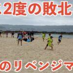 【#3白熱のリベンジマッチ】ビーチサッカー初心者が全国大会出てみたら予想外の結末に。 #ビーチサッカー