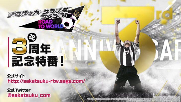 『プロサッカークラブをつくろう!ロード・トゥ・ワールド』3周年記念特番!