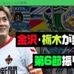 金沢&栃木が3連勝! 北條さんとJ2第6節振り返り|#週刊J2 2021.04.06