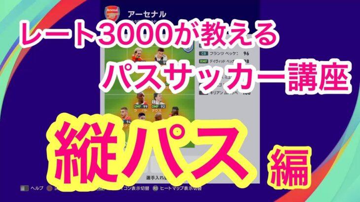 【パスサッカー講座・縦パスをいつ入れるか?編】レート3000ゆきちゃんが基礎から解説しました!