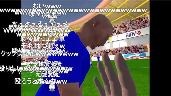 【コメ付き】300円で買ったVRのサッカーゲームが酷過ぎた