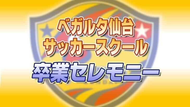 【3/27 ルヴァン 清水戦】ベガルタ仙台サッカースクール卒業式